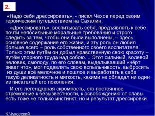 «Надо себя дрессировать», - писал Чехов перед своим героическим путешествием