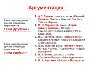 Аргументация В каких произведениях русской литературы затрагивается тема любв