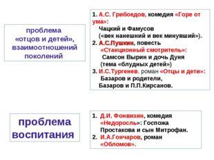 проблема «отцов и детей», взаимоотношений поколений 1. А.С. Грибоедов, комеди