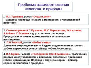 Проблема взаимоотношения человека и природы 1. И.С.Тургенев, роман «Отцы и де