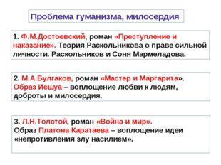Проблема гуманизма, милосердия 1. Ф.М.Достоевский, роман «Преступление и нака