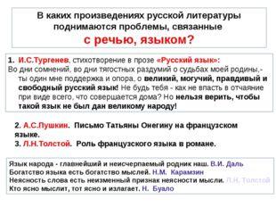 В каких произведениях русской литературы поднимаются проблемы, связанные с ре