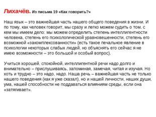 Лихачёв. Из письма 19 «Как говорить?» Наш язык – это важнейшая часть нашего о