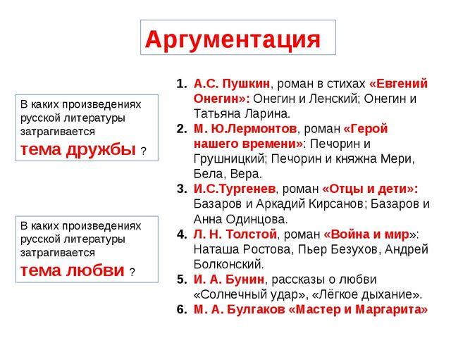 Аргументация В каких произведениях русской литературы затрагивается тема любв...