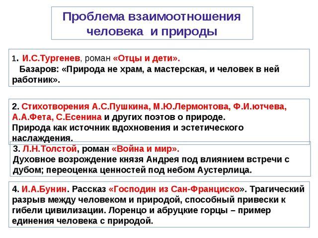Проблема взаимоотношения человека и природы 1. И.С.Тургенев, роман «Отцы и де...