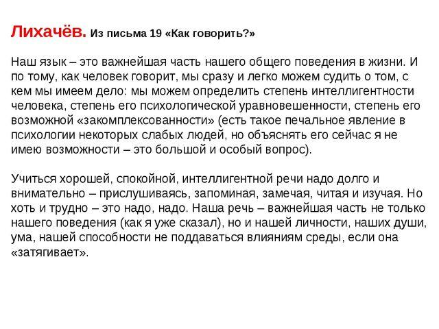 Лихачёв. Из письма 19 «Как говорить?» Наш язык – это важнейшая часть нашего о...
