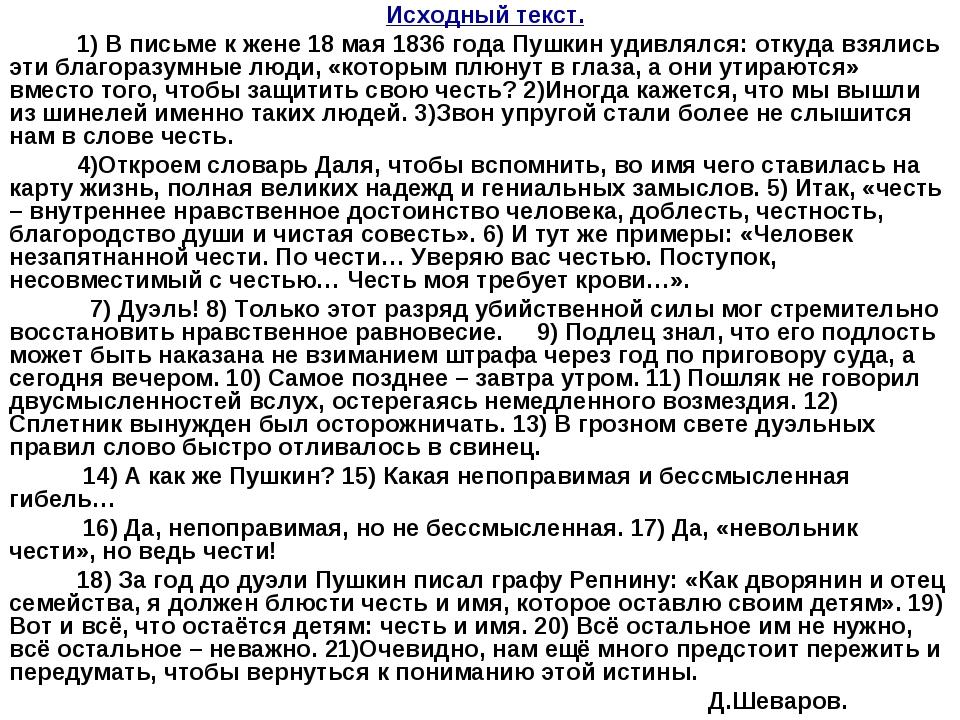 Исходный текст. 1) В письме к жене 18 мая 1836 года Пушкин удивлялся: откуда...