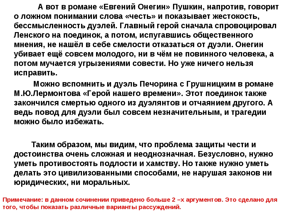 А вот в романе «Евгений Онегин» Пушкин, напротив, говорит о ложном понимании...