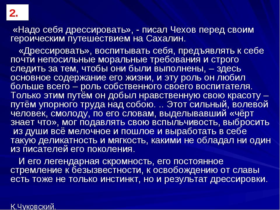 «Надо себя дрессировать», - писал Чехов перед своим героическим путешествием...