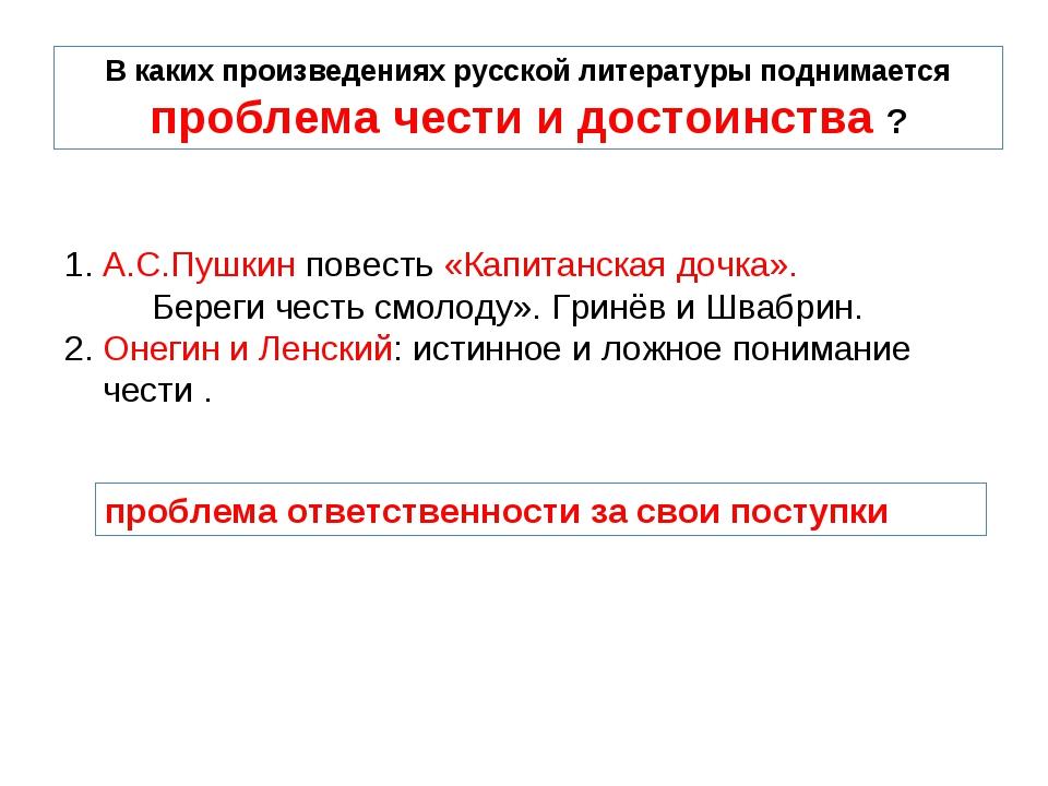 В каких произведениях русской литературы поднимается проблема чести и достоин...