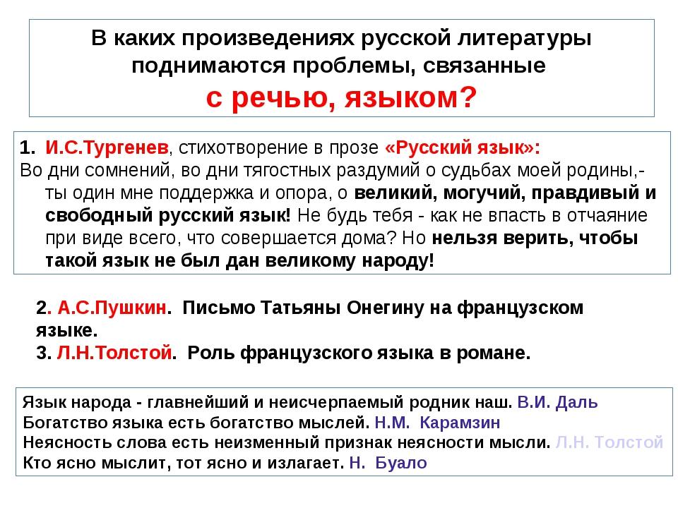 В каких произведениях русской литературы поднимаются проблемы, связанные с ре...