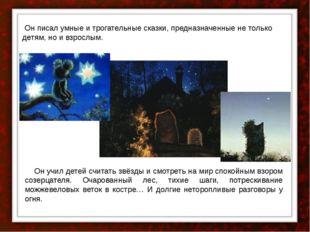 Он учил детей считать звёзды и смотреть на мир спокойным взором созерцателя.