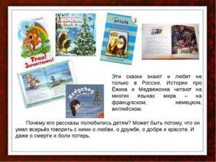 Эти сказки знают и любят не только в России. Истории про Ёжика и Медвежонка