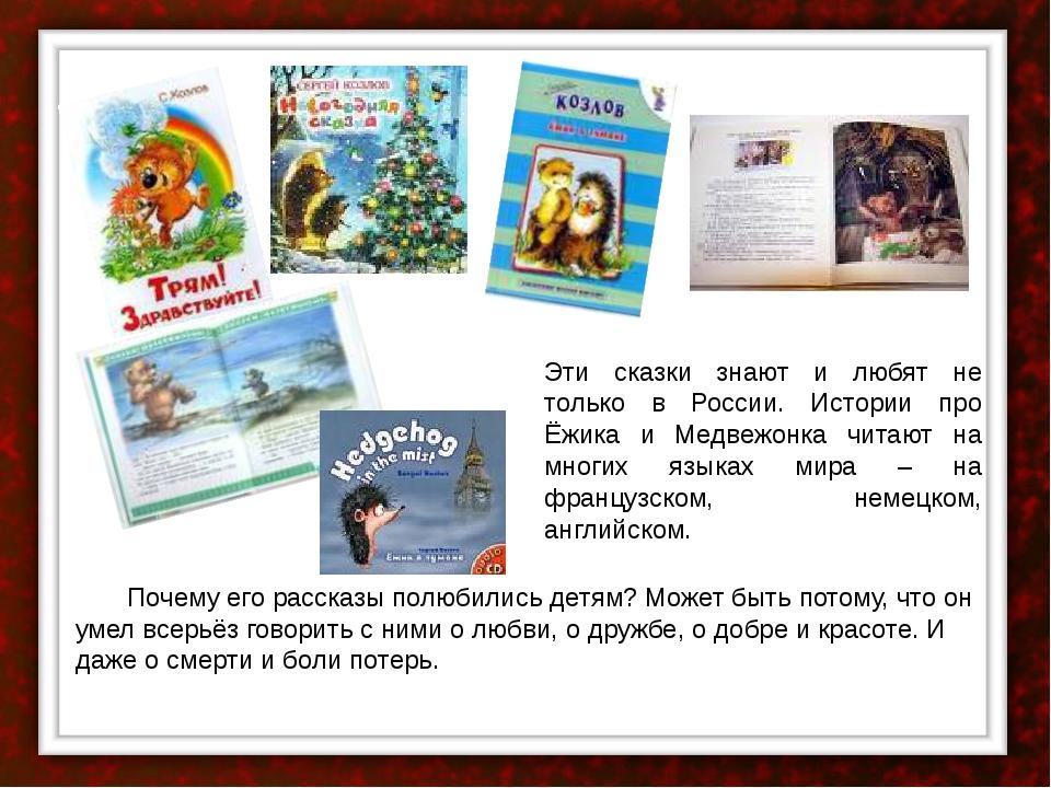 Эти сказки знают и любят не только в России. Истории про Ёжика и Медвежонка...