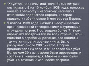 """""""Хрустальная ночь"""" или """"ночь битых витрин"""" случилась с 9 на 10 ноября 1938 г"""