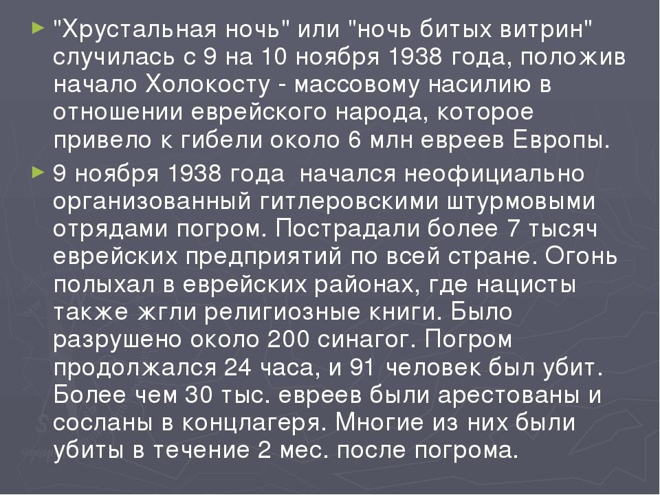 """""""Хрустальная ночь"""" или """"ночь битых витрин"""" случилась с 9 на 10 ноября 1938 г..."""