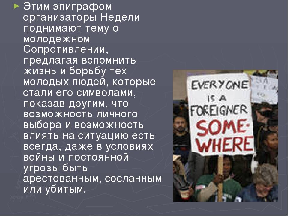 Этим эпиграфом организаторы Недели поднимают тему о молодежном Сопротивлении...
