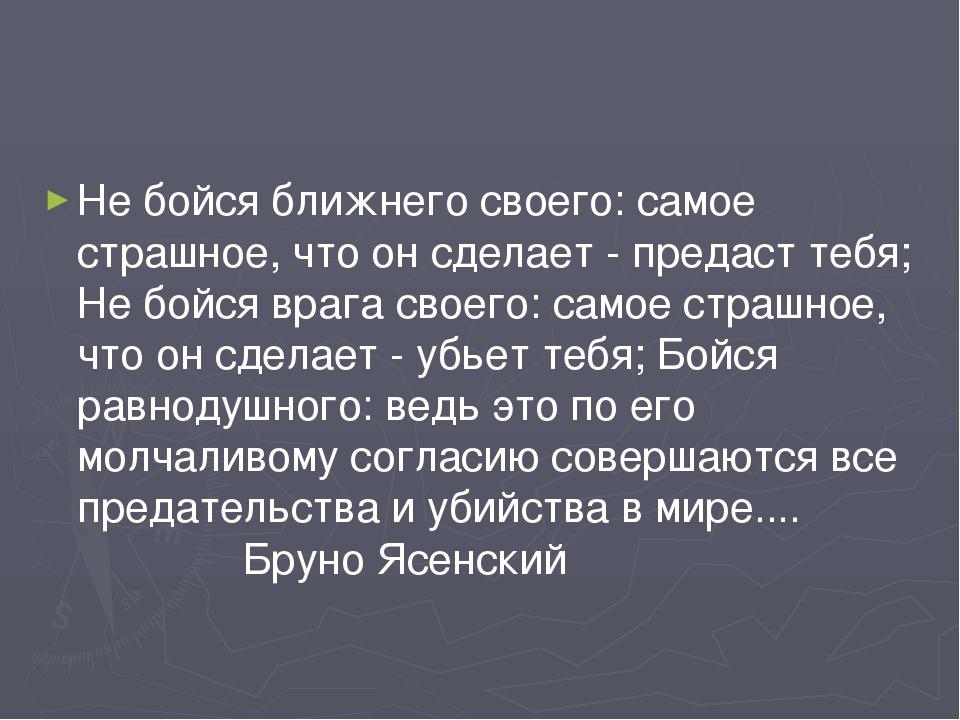 Не бойся ближнего своего: самое страшное, что он сделает - предаст тебя; Не...