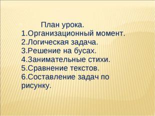 П П План урока. 1.Организационный момент. 2.Логическая задача. 3.Решение на б
