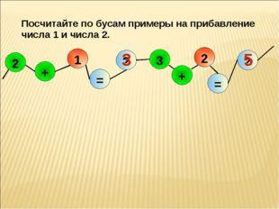 2 + 1 = ? 3 + 2 = ? Посчитайте по бусам примеры на прибавление числа 1 и числ