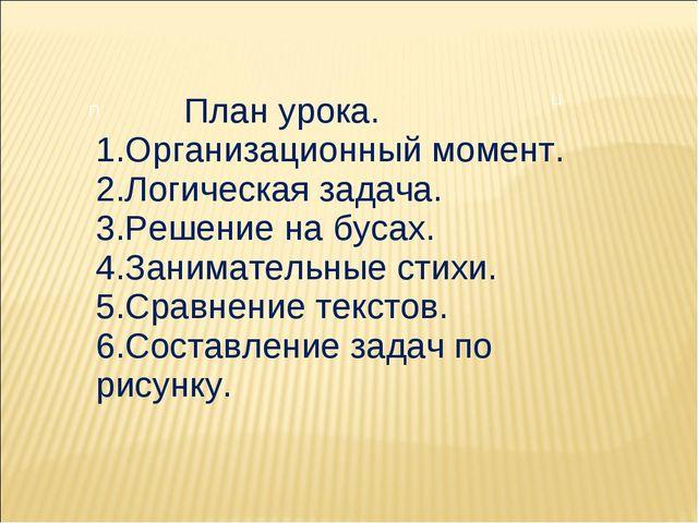 П П План урока. 1.Организационный момент. 2.Логическая задача. 3.Решение на б...