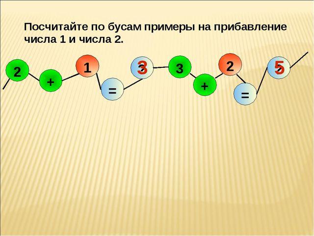 2 + 1 = ? 3 + 2 = ? Посчитайте по бусам примеры на прибавление числа 1 и числ...