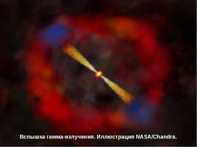 Вспышка гамма-излучения. Иллюстрация NASA/Chandra.