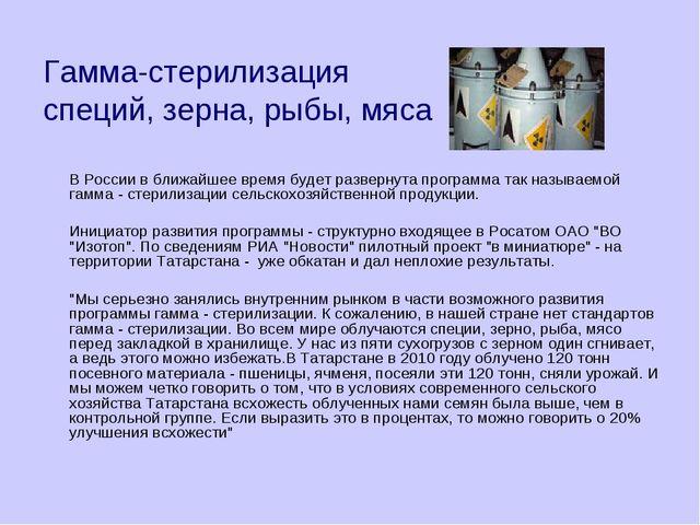 Гамма-стерилизация специй, зерна, рыбы, мяса В России в ближайшее время буде...