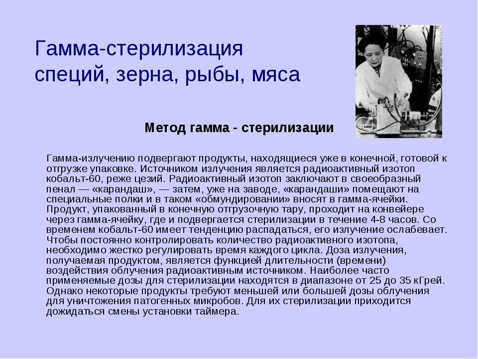 Гамма-стерилизация специй, зерна, рыбы, мяса  Метод гамма - стерилизации Г...