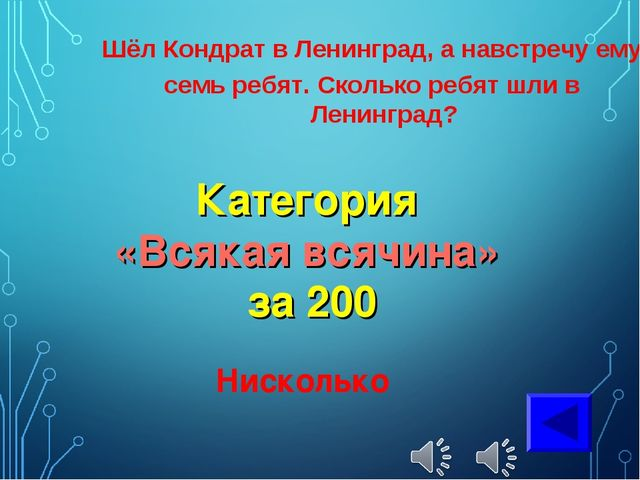 Категория «Всякая всячина» за 200 Нисколько Шёл Кондрат в Ленинград, а навстр...