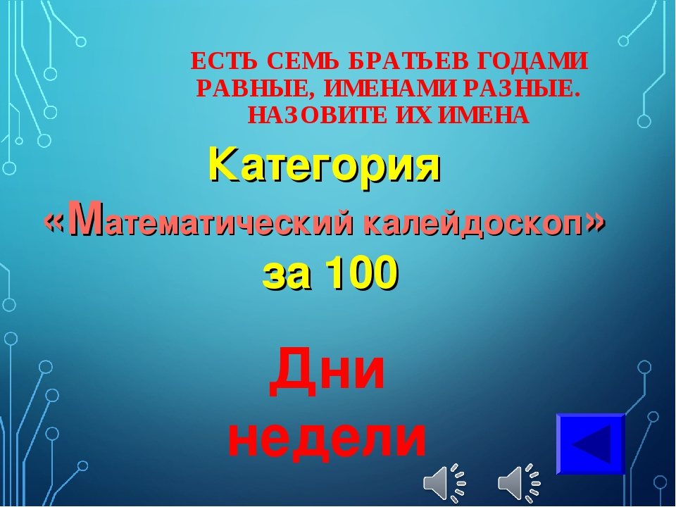 Категория «Математический калейдоскоп» за 100 Дни недели ЕСТЬ СЕМЬ БРАТЬЕВ ГО...