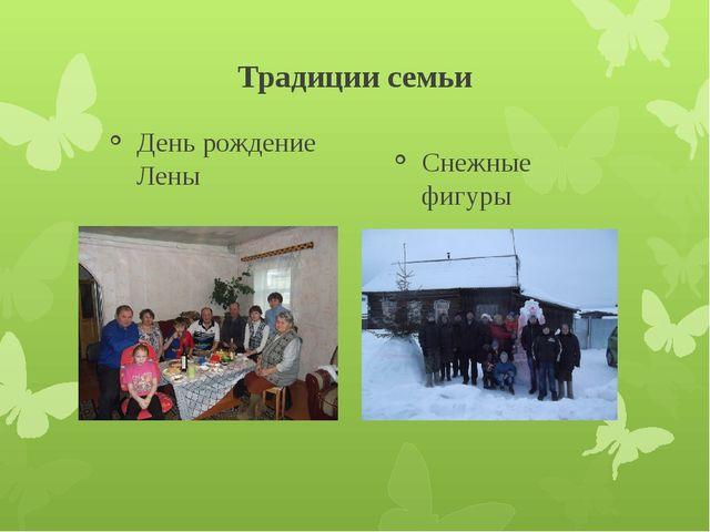Традиции семьи День рождение Лены Снежные фигуры