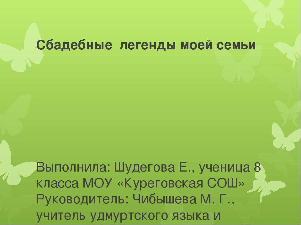 Сбадебные легенды моей семьи Выполнила: Шудегова Е., ученица 8 класса МОУ «Ку...