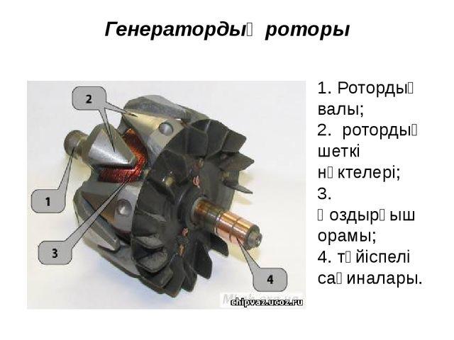 Генератордың роторы 1. Ротордың валы; 2. ротордың шеткі нүктелері; 3. Қоздырғ...