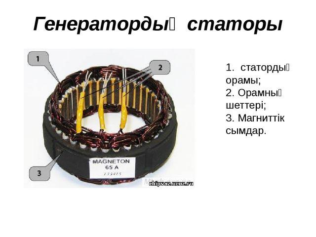 Генератордың статоры 1. статордың орамы; 2. Орамның шеттері; 3. Магниттік сым...