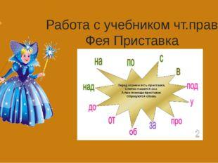 Работа с учебником чт.прав Фея Приставка