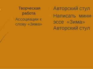 Творческая работа Авторский стул Написать мини- эссе «Зима» Авторский стул А