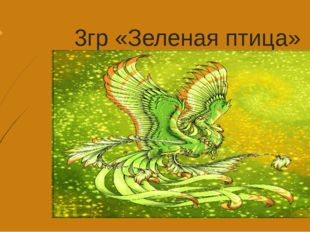3гр «Зеленая птица»