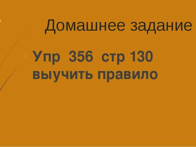 Домашнее задание Упр 356 стр 130 выучить правило