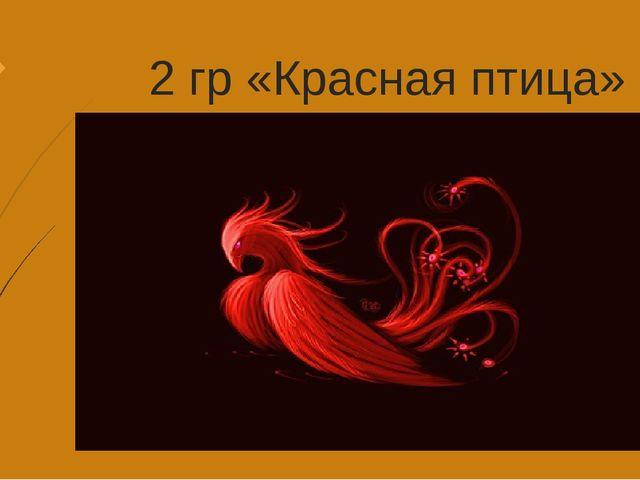 2 гр «Красная птица»