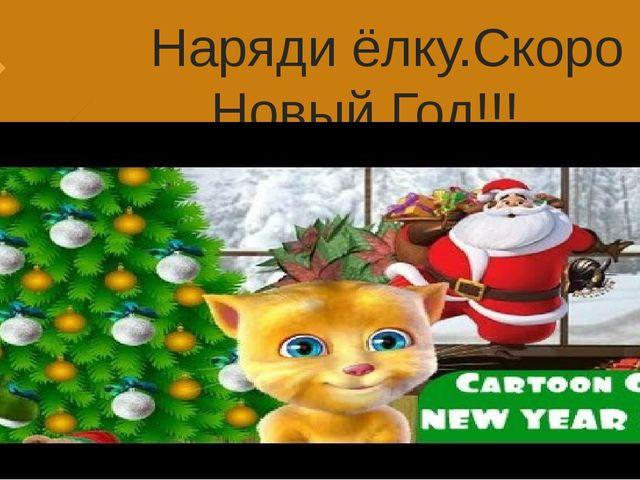 Наряди ёлку.Скоро Новый Год!!!