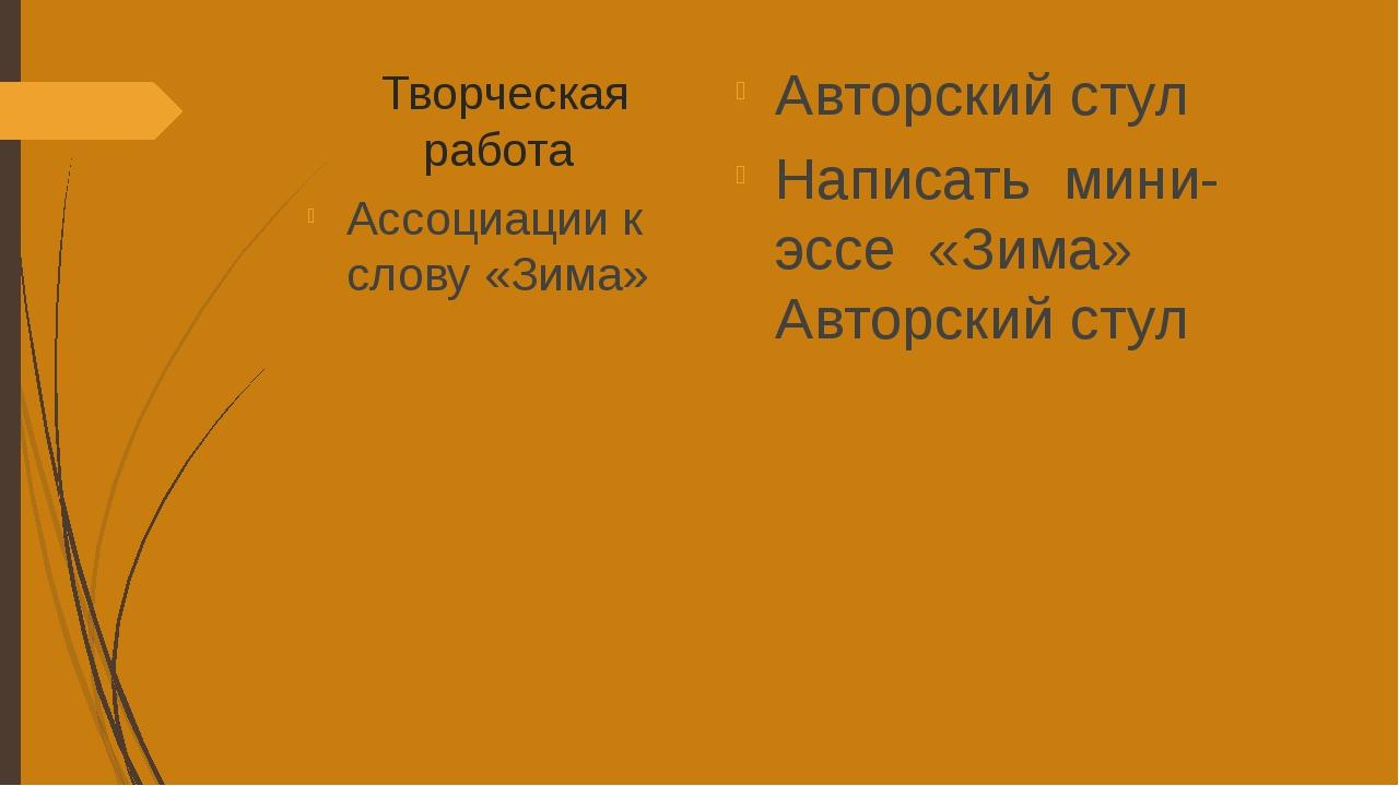 Творческая работа Авторский стул Написать мини- эссе «Зима» Авторский стул А...