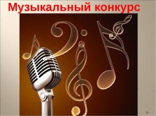 * Музыкальный конкурс