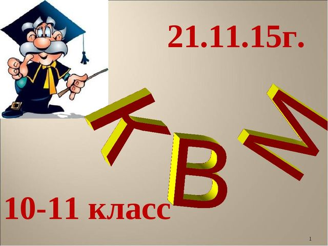 * 21.11.15г. 10-11 класс