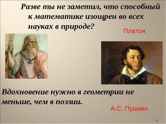 Разве ты не заметил, что способный к математике изощрен во всех науках в прир...