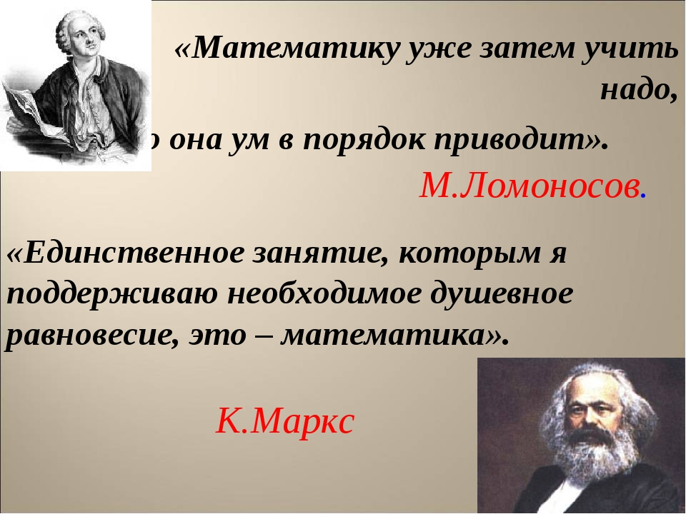 * «Математику уже затем учить надо, что она ум в порядок приводит». М.Ломонос...