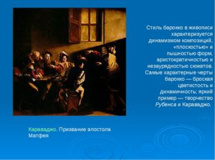 Стиль барокко в живописи характеризуется динамизмом композиций, «плоскостью»
