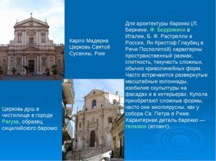 Для архитектуры барокко (Л. Бернини, Ф. Борромини в Италии, Б. Ф. Растрелли в