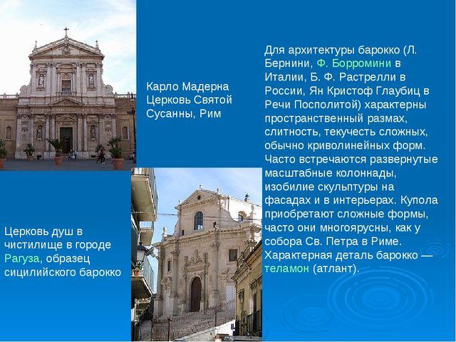 Для архитектуры барокко (Л. Бернини, Ф. Борромини в Италии, Б. Ф. Растрелли в...