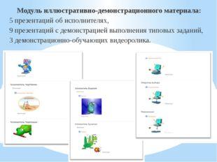 Модуль иллюстративно-демонстрационного материала: 5 презентаций об исполнител